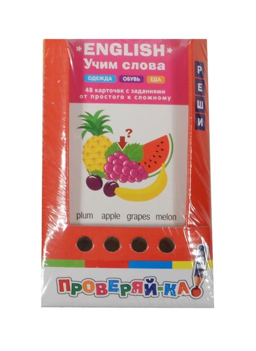 English Учим слова Одежда Обувь Еда 48 карточек с заданиями от простого к сложному цена в Москве и Питере