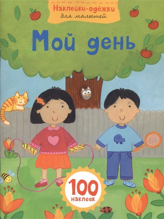 Купить Мой день 100 наклеек, Эксмо, Книги с наклейками