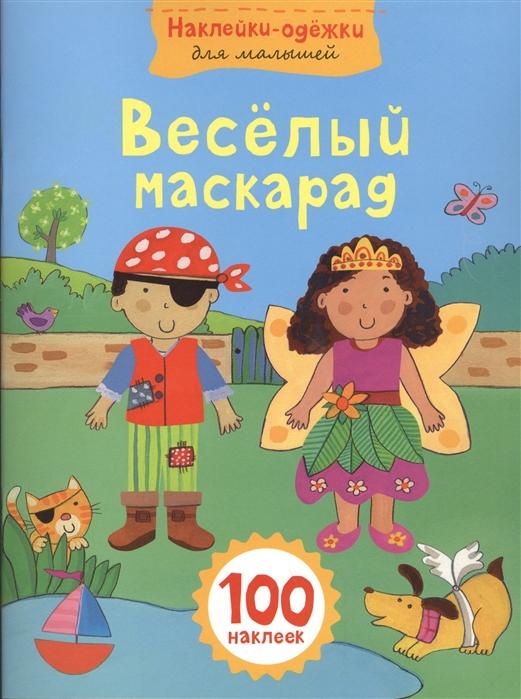 Веселый маскарад 100 наклеек