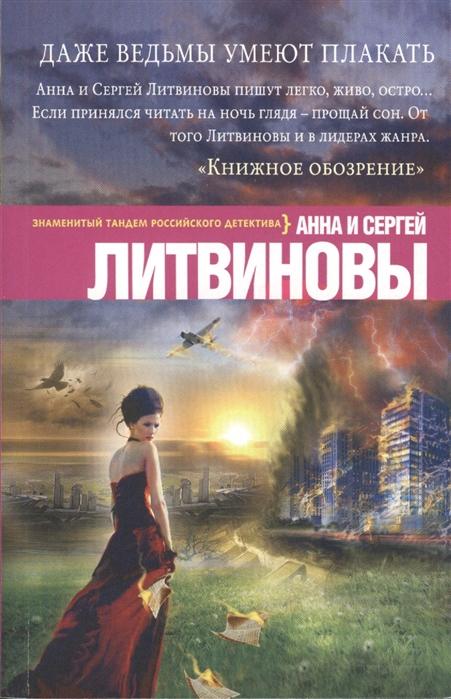 Литвинова А., Литвинов С. Даже ведьмы умеют плакать цена в Москве и Питере