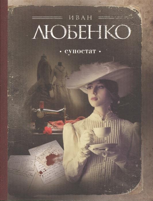 Любенко И. Супостат любенко и киевский лабиринт