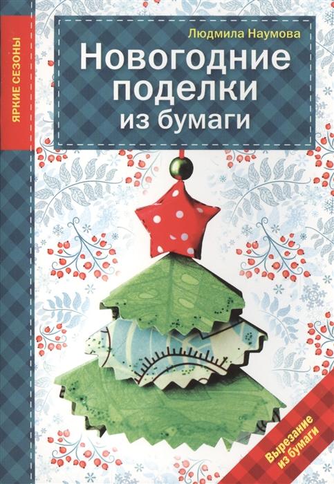 Наумова Л. Новогодние поделки из бумаги больгерт н поделки из бумаги