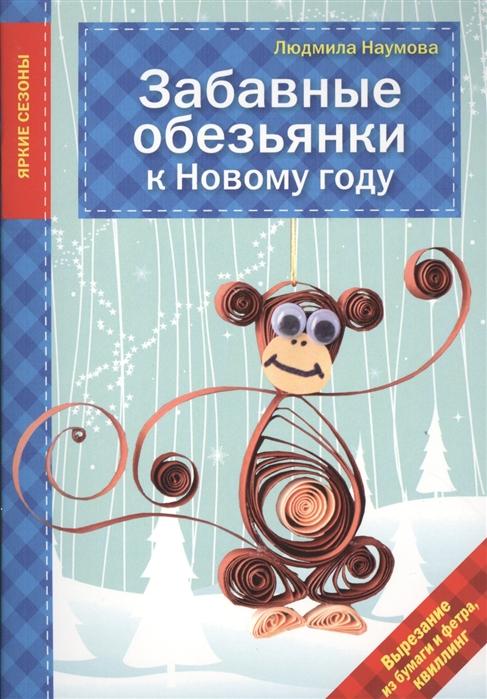 Наумова Л. Забавные обезьянки к Новому году