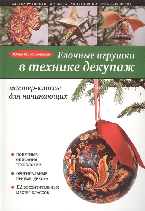 Моргуновская Ю. Елочные игрушки в технике декупаж