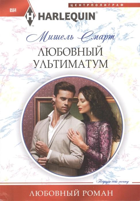 Смарт М. Любовный ультиматум леннокс м любовный рейс для двоих