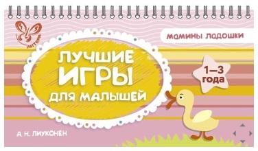 Лиуконен А. Лучшие игры для малышей 1-3 года