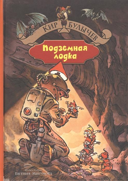 Купить Подземная лодка, Альфа - книга, Детская фантастика