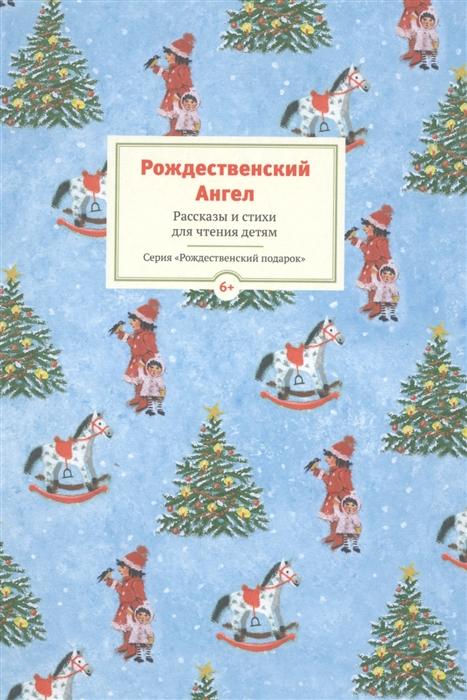 Шигарова Ю. (сост.) Рождественский ангел Рассказы и стихи для чтения детям