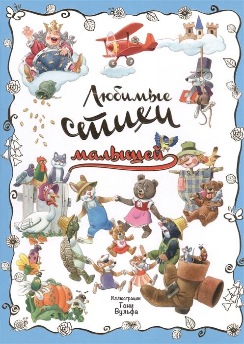 Саломатина Е. (ред.) Любимые стихи малышей