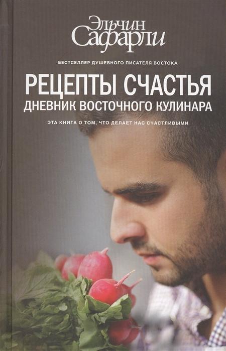 Сафарли Э. Рецепты счастья Дневник восточного кулинара