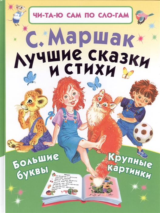 Маршак С. Лучшие сказки и стихи все цены