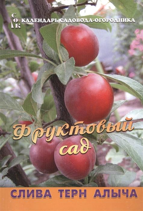 цена на Мовсесян Л. Фруктовый сад Слива Терн Алыча