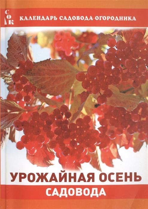Мовсесян Л. Урожайная осень садовода мовсесян л и справочник садовода в вопросах и ответах