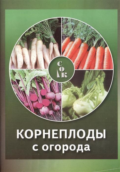 Мовсесян Л. Корнеплоды с огорода дрожжи для огорода
