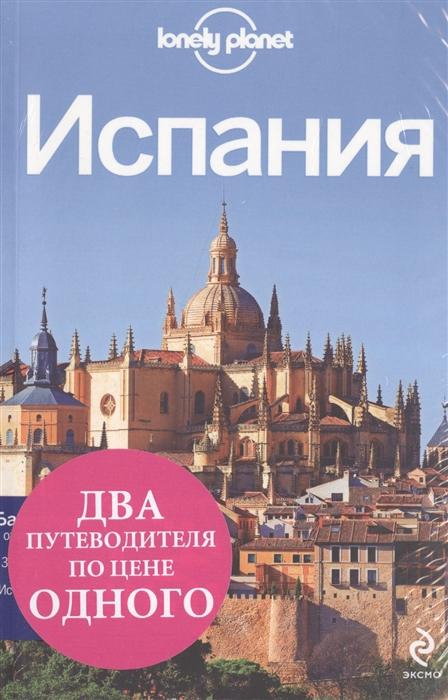 Испания Барселона Два путеводителя по цене одного комплект из 2 книг