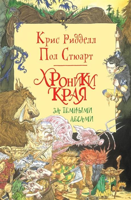 цены Ридделл К., Стюарт П. Хроники Края Сага Прутика Книга I За Темными лесами