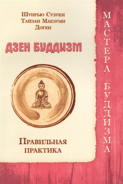 Сузуки Ш., Маезуми Т., Доген Дзен буддизм Правильная практика