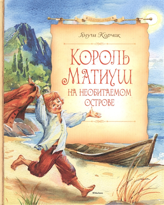 Корчак Я. Король Матиуш на необитаемом острове Повесть-сказка