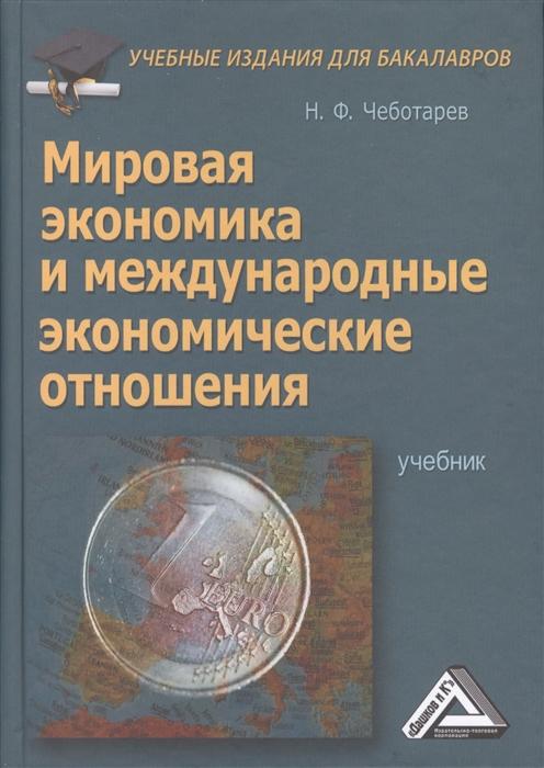 все цены на Чеботарев Н. Мировая экономика и международные экономические отношения Учебник онлайн