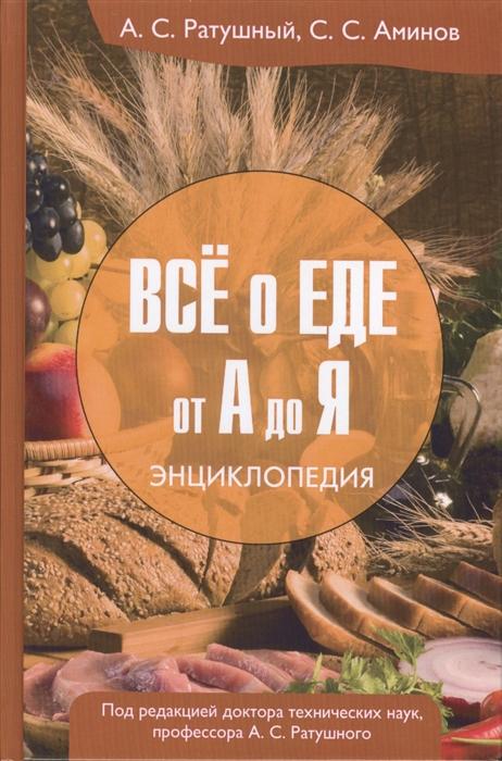 Все о еде от А до Я Энциклопедия