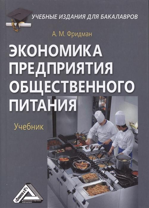 Фридман А. Экономика предприятия общественного питания Учебник а а фридман экономика истощаемых природных ресурсов