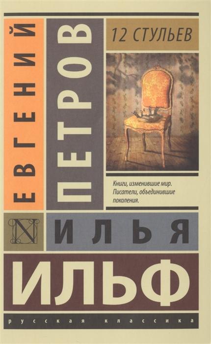 Фото - Ильф И., Петров Е. 12 стульев ильф и и петров е лучшие произведения в одном томе