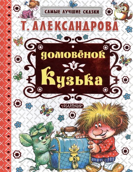 книги татьяны александровой картинки отважных сыновей поодиночке