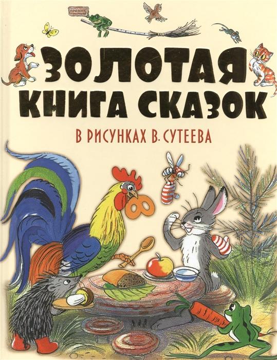 Купить Золотая книга сказок в рисунках В Сутеева, Малыш, Сказки