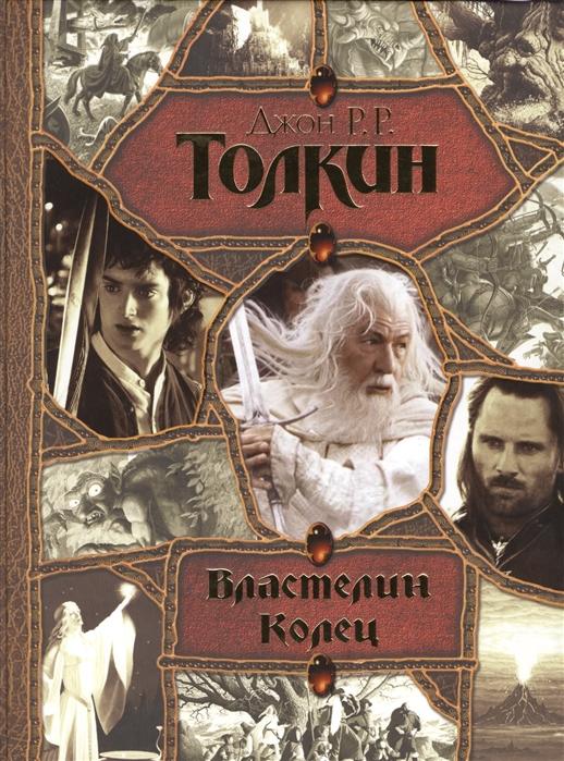 цена на Толкин Дж. Властелин Колец Хранители Две твердыни Возвращение короля