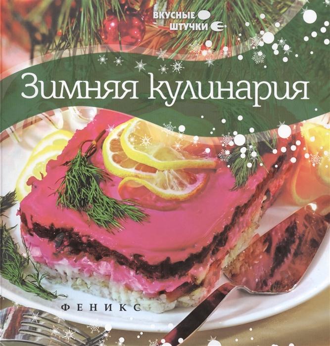 Солнечная М. Зимняя кулинария солнечная м весенняя кулинария