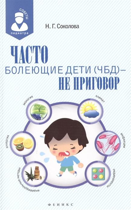 Соколова Н. Часто болеющие дети ЧБД - не приговор