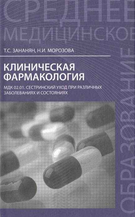 Клиническая фармакология МДК 02 01 Сестринский уход при различных заболеваниях и состояниях