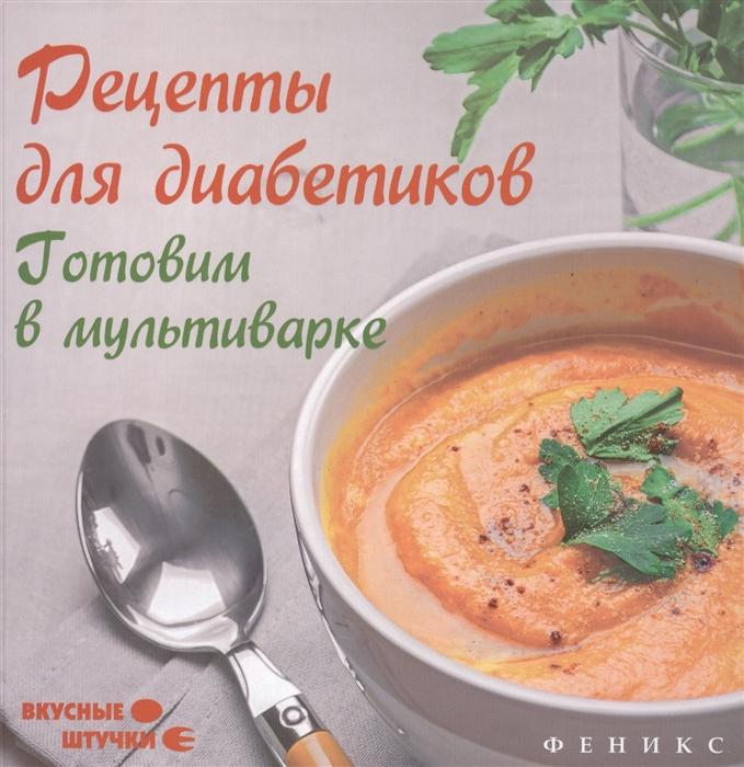 Солнечная М. Рецепты для диабетиков Готовим в мультиварке солнечная м весенняя кулинария