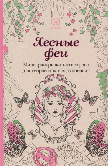 Полбенникова А. (ред.) Лесные феи Мини-раскраска-антистресс для творчества и вдохновения