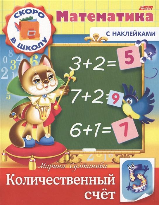Султанова М. Математика Количественный счет с наклейками султанова