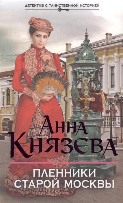 Князева А. Пленники старой Москвы цены онлайн