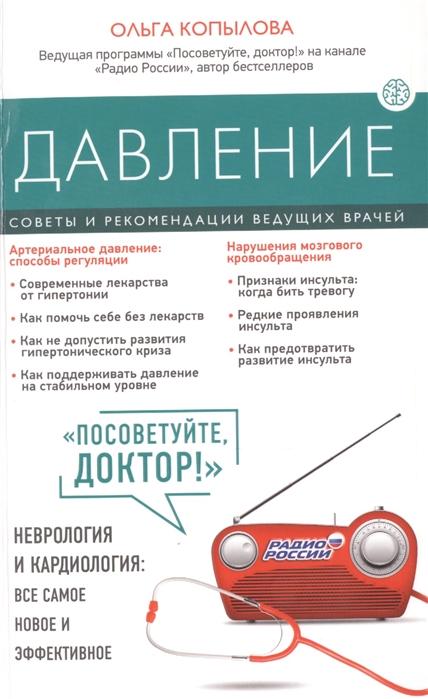 Копылова О. Давление Советы и рекомендации ведущих врачей копылова о диабет советы и рекомендации ведущих врачей