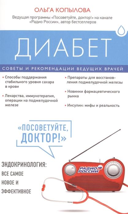 Копылова О. Диабет Советы и рекомендации ведущих врачей копылова о диабет советы и рекомендации ведущих врачей