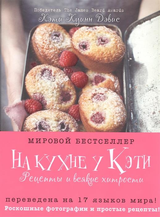 Фото - Куинн Дэвис К. На кухне у Кэти Рецепты и всякие хитрости на кухне у кэти рецепты и всякие хитрости