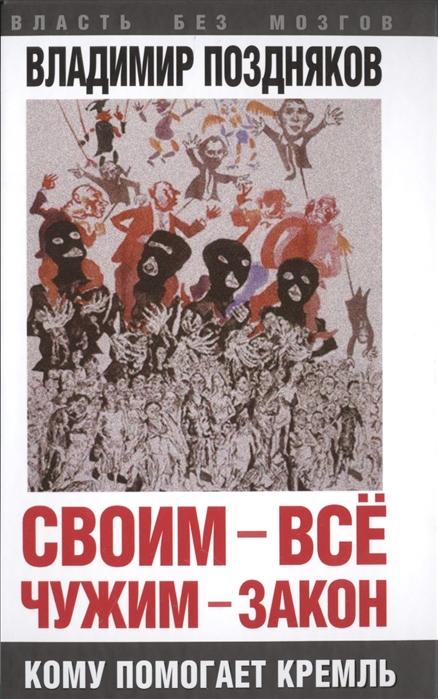 Поздняков В. Своим - все чужим - закон Кому помогает Кремль григорий олегович поздняков пролитое вино