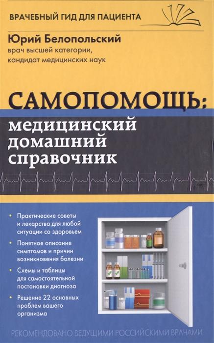 Белопольский Ю. Самопомощь медицинский домашний справочник