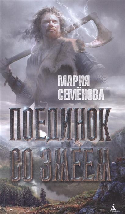 Семенова М. Поединок со Змеем цена 2017