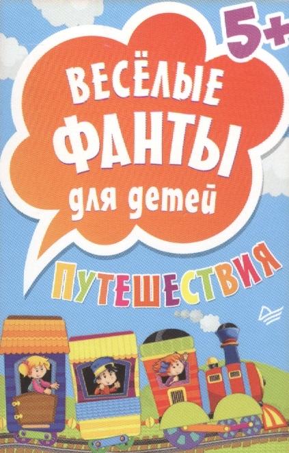 Купить Веселые фанты для детей Путешествия, Питер СПб, Домашние игры. Игры вне дома