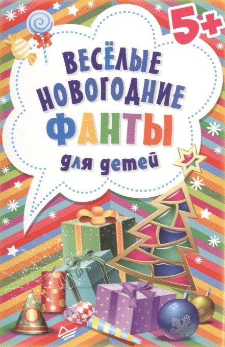 Купить Веселые новогодние фанты для детей, Питер СПб, Домашние игры. Игры вне дома