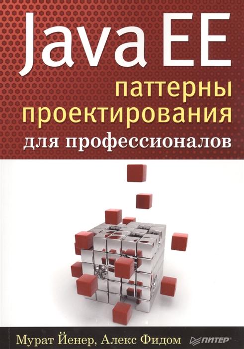 цена на Йенер М., Фидом А. Java EE Паттерны проектирования для профессионалов