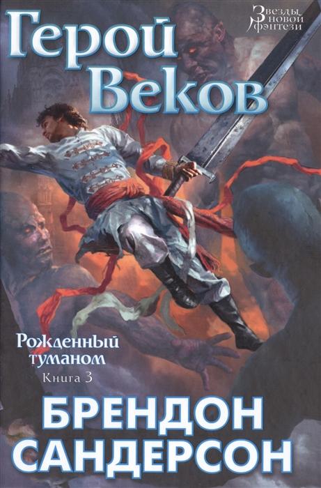 Сандерсон Б. Рожденный туманом Книга 3 Герой веков цена