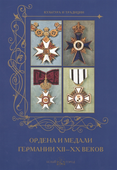 Пантилеева А. (ред.-сост.) Ордена и медали Германии XII-XX веков