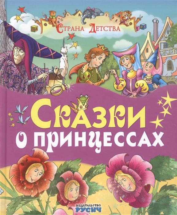 Агинская Е. (ред.) Сказки о принцессах агинская е ред чудо книга для малышей