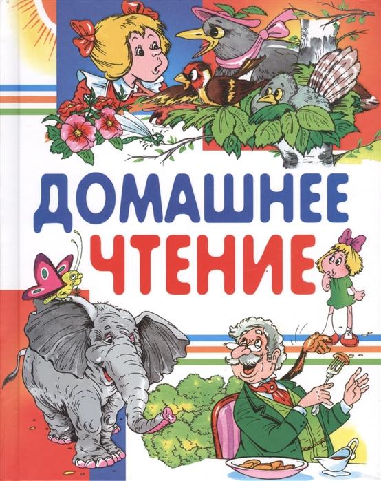 Агинская Е. (ред.) Домашнее чтение агинская е ред у кого какое дело