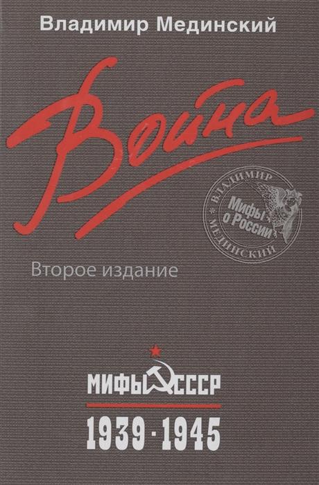 Война Мифы СССР 1939-1945